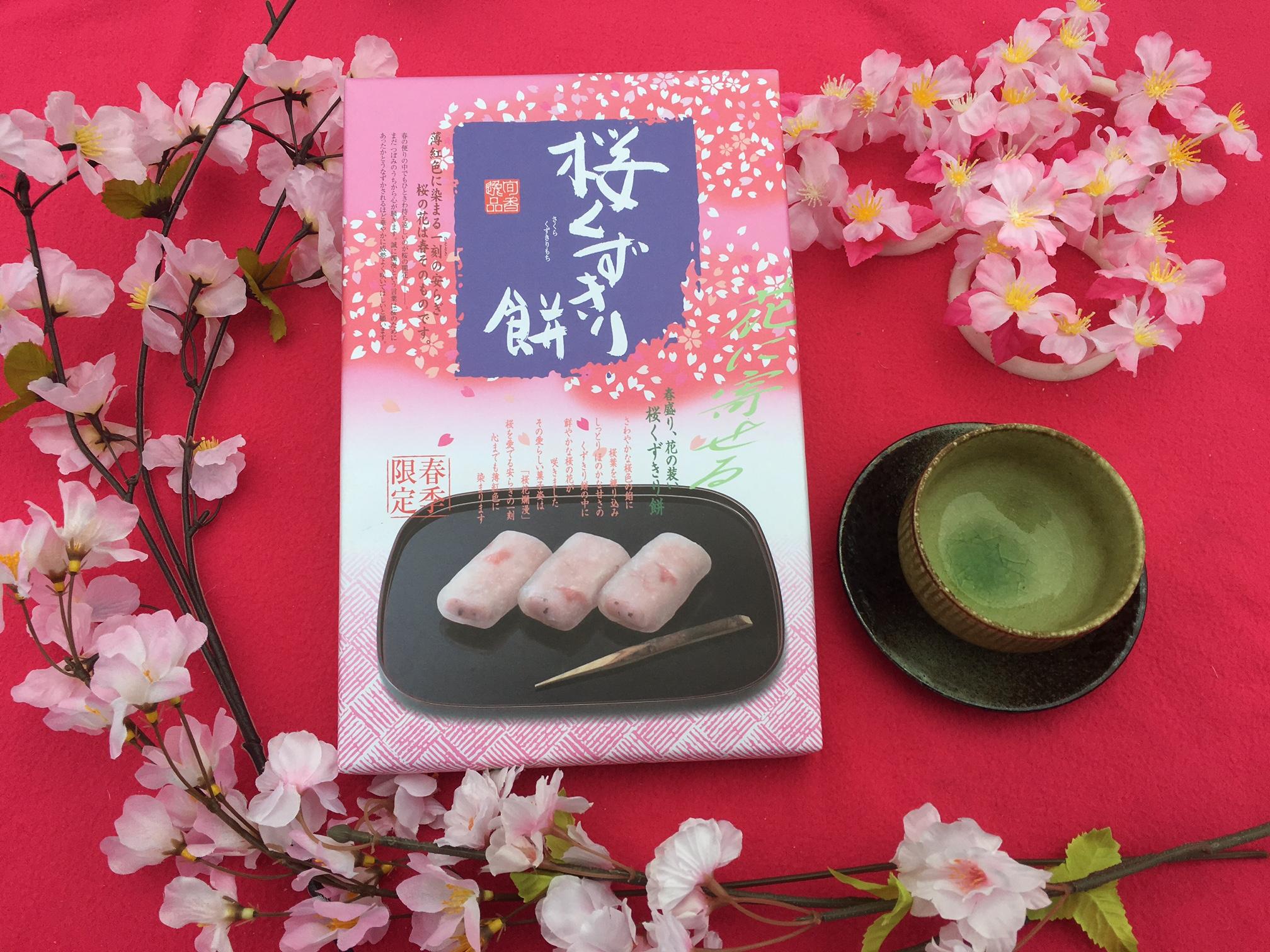 桜くずきり餅
